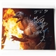 Tom Kitagawa as Godzilla - Autographed 'Final Wars Flame' Photo - February 2021, Japan