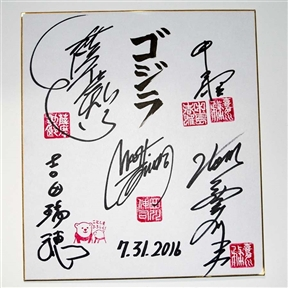 Autographed Whiteboard signed by All Three Godzilla Suit Actors