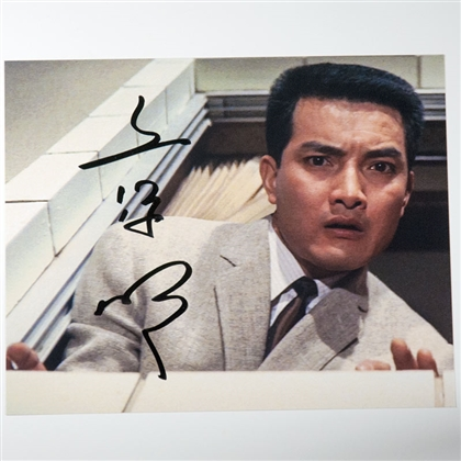 Akira Kubo as Katsuo Yamabe  - Autographed 'Window' Destroy All Monsters Photo - January 2016, Japan