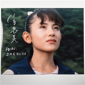 Megumi Odaka as Miki Saegusa  - Autographed 'Looking Up' Photo - April 2017, Parsippany, New Jersey