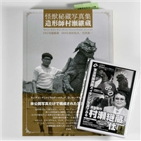 Autographed Keizo Murase - Treasured Kaiju Photobook + FREE Card Set