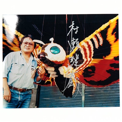 Monster Maker: Keizo Murase  - Autographed 'Mothra' Photo - April, 2016, Pasadena, CA