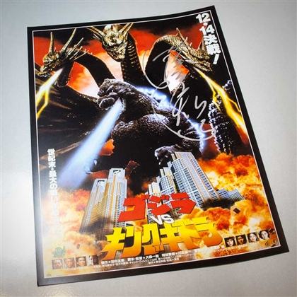 Kenpachiro Satsuma Autographed 'Godzilla vs. King Ghidorah' Poster - October 2015, New York City