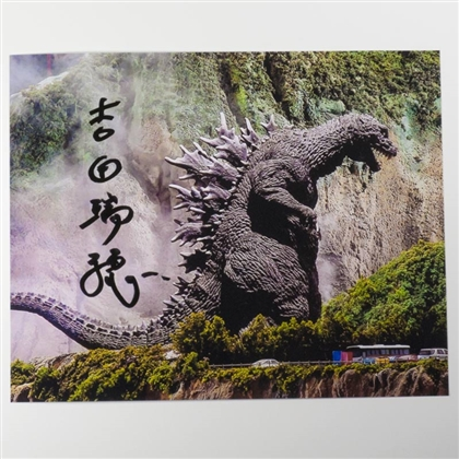 Mizuho Yoshida as Godzilla  - Autographed 'Mountain Attack' Photo - March 2016, Cherry HIll, NJ