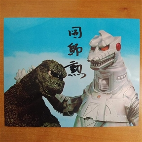 Isao Zushi as Godzilla  - Autographed 'Head-Butt' Godzilla vs. Mechagodzilla Photo - September 2017, Japan