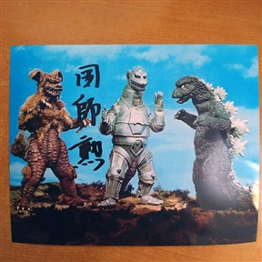 Isao Zushi as Godzilla  - Autographed 'Monster Trio' Godzilla vs. Mechagodzilla Photo - September 2017, Japan